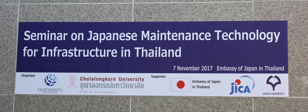 Seminar on Japanese Maintenance Technology for Infrastructure in